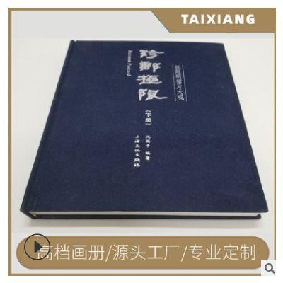 画册印刷厂家A4纪念册精装样本 企业画册定制企业宣传册印刷设计