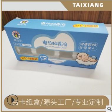 厂家直供蚊香液盒包装盒设计定制logo纸盒白卡纸贴PVC天窗彩盒