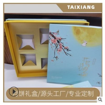 厂家定制logo天地盖礼品盒燕窝月饼粽子精品礼品包装盒彩盒
