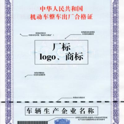 5-汽车合格证类