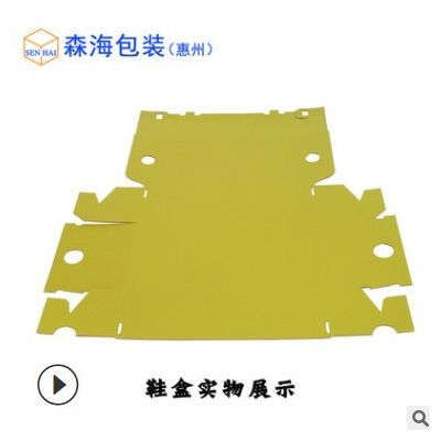 惠州深圳纸箱厂家彩色纸盒包装定制LOGO折叠鞋盒现货 大号鞋盒