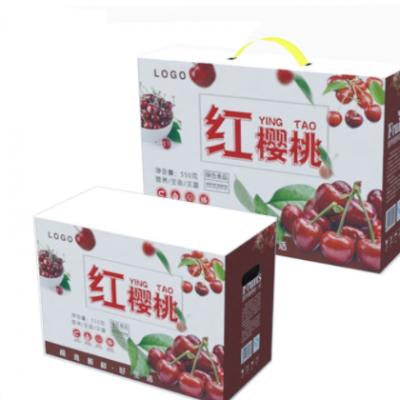 樱桃包装盒定制樱桃包装纸箱印刷水果纸箱包装水果包装盒礼盒定做