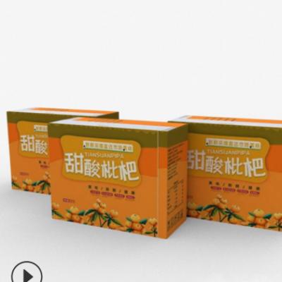 供应枇杷包装盒印刷定做应季水果包装礼品盒枇杷快递包装礼盒定制