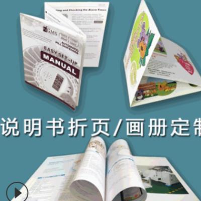 说明书印刷 铜版纸彩页 宣传单折页印刷 画册产品说明书彩印定制