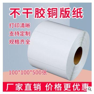 不干胶厂家直销 不干胶条码纸100*100*500张 铜版纸 可订做印刷