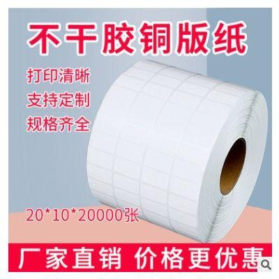 厂家直销 不干胶铜版纸20*10*20000 条码打印 铜版纸支持一件代发