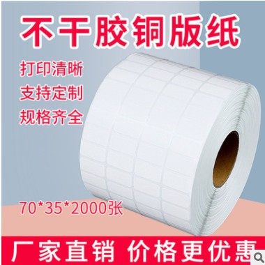 厂家直销 不干胶铜板标贴纸70*35*2000张 条码打印纸 办公标签纸