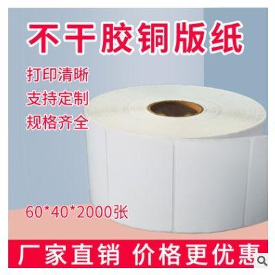 厂家直销 TSC标签打印纸60*40*2000张单排 不干胶铜板标签纸