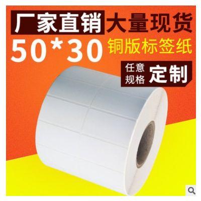 不干胶条码纸50*30*2500 标签纸不干胶 标签贴纸 不干胶铜版纸