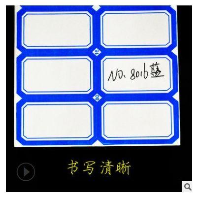 直销 不干胶标签自粘性标签口取纸 即时贴 分类贴 多种规格可选