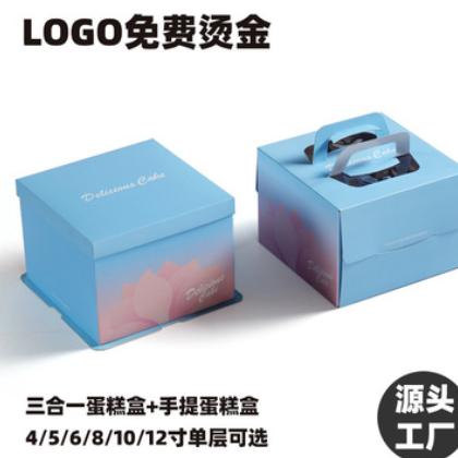 厂家烘焙包装方形蛋糕盒定制烫金三合一蛋糕盒生日蛋糕盒子定做