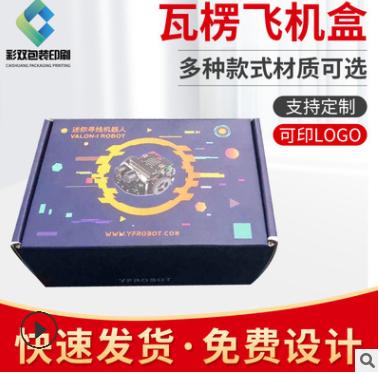 电子产品玩具礼品包装盒瓦楞飞机盒金银卡纸盒面膜盒卡盒彩盒定制