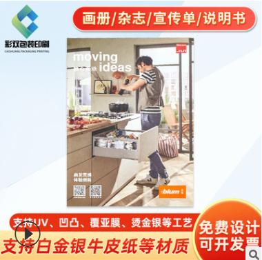 海报广告宣传单印刷宣传画册手册培训材料印刷小说书本彩页印刷