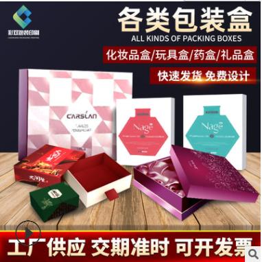 礼品彩盒玩具盒电子产品卡盒面膜化妆品礼品包装盒牛皮瓦楞纸盒