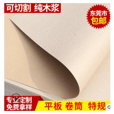 厂家供应 牛皮纸印刷牛皮纸包装牛皮纸卷筒 牛皮纸厂家可定做