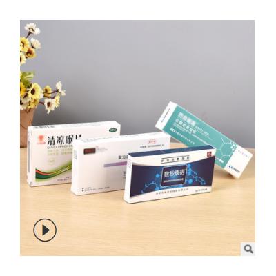 定做纸盒logo订做彩印过膜白卡纸包装盒化妆品餐盒腰封药盒印刷