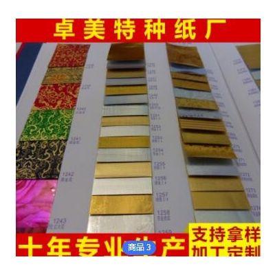 金银花纹纸 金卡纸 花纹纸 金银卡压纹纸 礼品包装纸