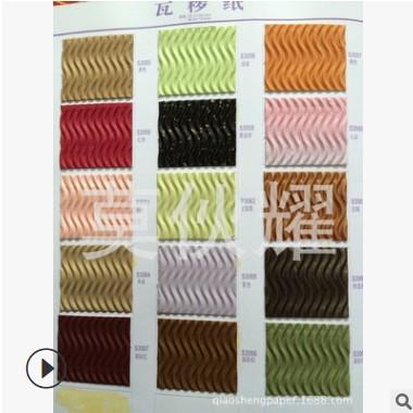 彩色波浪纹坑纸 S型坑纸 S坑纸 S型彩色瓦楞纸 彩色S楞
