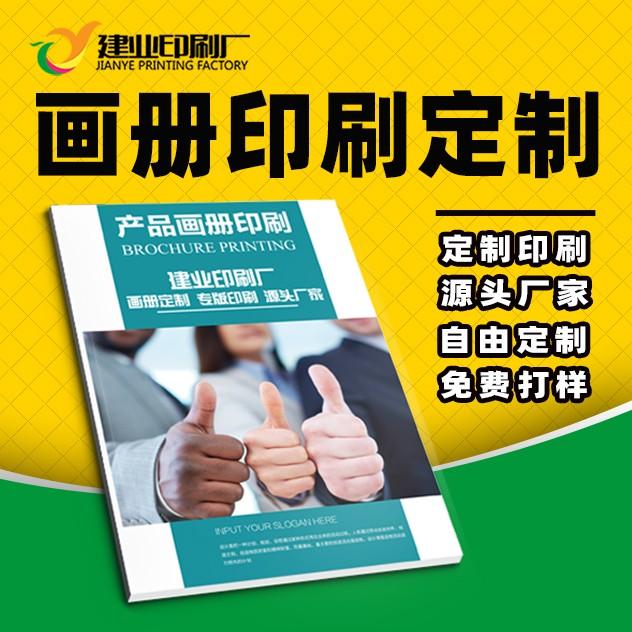 企业宣传画册印刷定制 精装广告宣传册印刷 宣传单彩页印刷设计