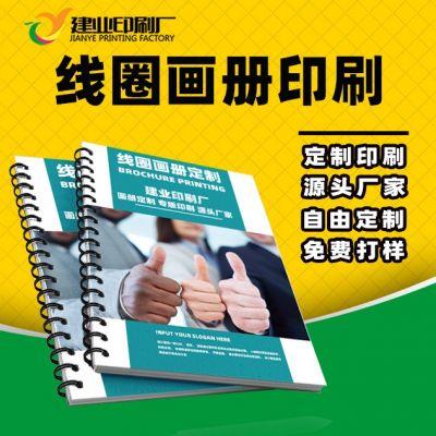 定制画册YO圈装儿童画册彩页笔记本线圈铁圈装订印刷画册企业订制