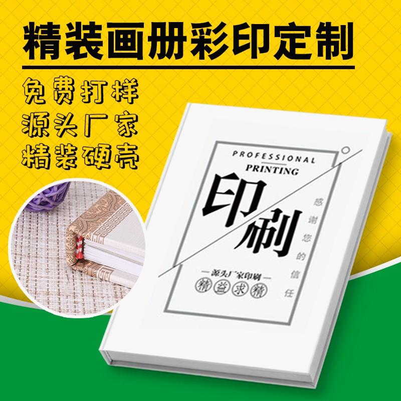 厂家批量热销企业宣传册精装书印刷 免费打样硬壳精装画册定制