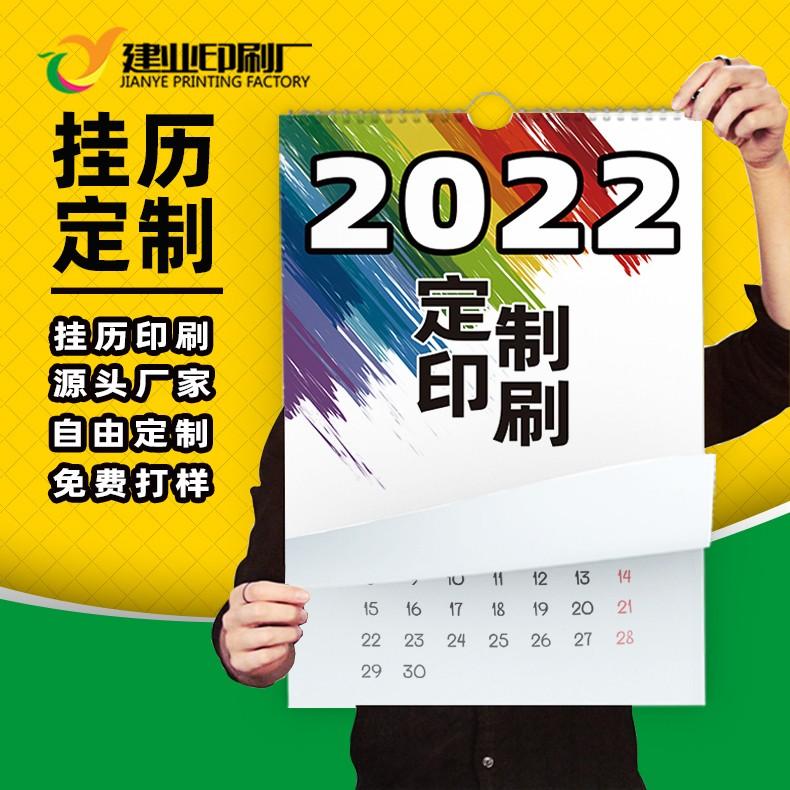 2022年挂历印刷厂家直印 热销挂历定制创意台历 英文挂历设计印刷
