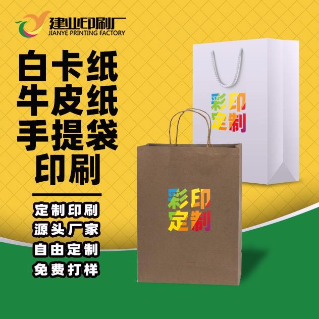 源头厂家白卡纸牛皮纸手提袋定制企业广告礼品购物袋印刷设计定做