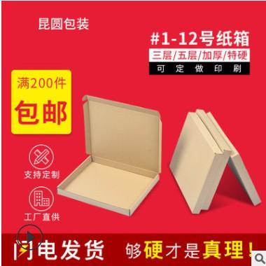 厂家直供飞机盒定制 产品包装盒纸盒子 快递盒子定制logo现货批发