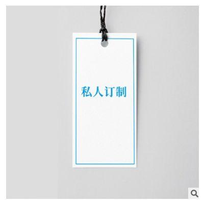 服装吊牌logo定制女装店标签定做 价格牌 纸卡挂牌商标卡厂家批发