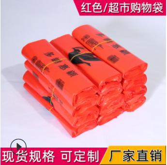 厂家红色背心袋定制超市购物外卖打包袋马夹包装袋手提塑料包装袋