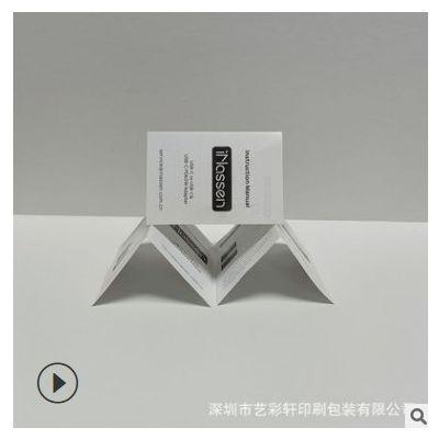 印刷厂说明书彩页宣传单印刷定制折页骑马订装彩色黑白耳机说明书