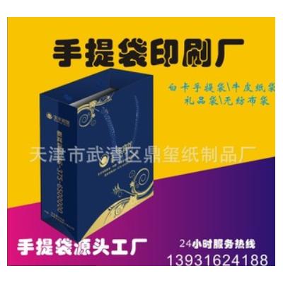 印刷厂家直接供应北京、天津手提袋、礼品盒、宣传册、印刷加工