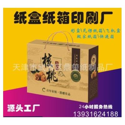 印刷厂家直接供应各种白卡纸盒、药盒、产品包装盒、加工定做