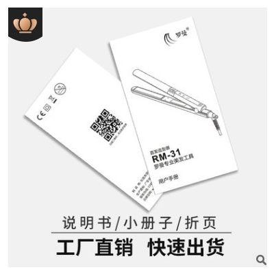 定做产品说明书300g双面覆膜印刷彩色宣传单黑白小折页宣传册画册