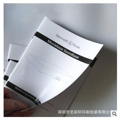铜板纸说明书定制彩页宣传单双胶纸单黑双面使用三折页说明书dm单