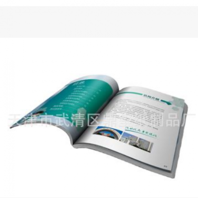 直接厂家供应北京、天津企业宣传册、公司画册、产品说明书