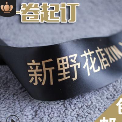 工厂店 丝带定制logo鲜花礼盒包装带烫金印刷 定做印字花束绸带