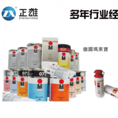厂家供应德国玛莱宝彩色油墨 移印印刷耗材 玛莱宝彩色油墨