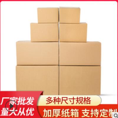 邮政快递纸箱定做1-12号打包纸箱搬家长方形包装纸盒厂家批发现货