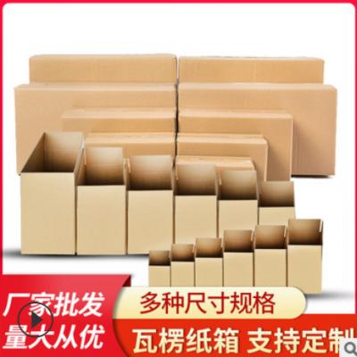 邮政快递纸箱定制1-12号打包纸箱搬家长方形包装纸盒厂家批发现货