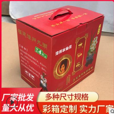 包装礼盒彩盒定制瓦楞纸打包纸箱搬家长方形包装纸盒厂家批发现货