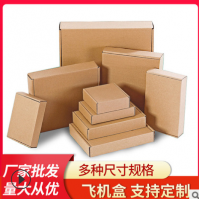 飞机盒现货定做特硬电商服装包装盒快递打包纸箱瓦楞纸盒厂家批发
