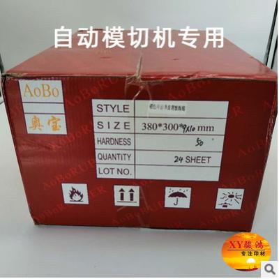 模切弹垫刀版弹垫 自动模切机专用 高弹海绵胶 海绵弹垫
