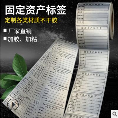 亚银固定资产标签 防水防油防酒精撕不烂可定制 哑银PET标签