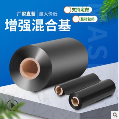 增强混合基碳带110*300m50 60 70 80 90 100标签纸条码打印机碳带