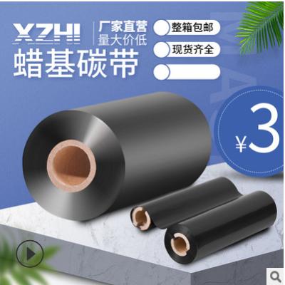 蜡基混合基碳带 70 80 90 110mm*300mTSC立象条码打印机标签色带