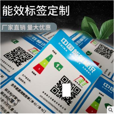 印刷彩色不干胶电器家电能效标识标签冰箱空调贴标合格证厂家直销
