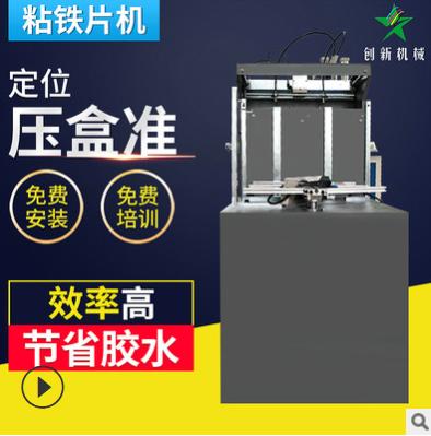 稳定高效的皮壳粘铁片机 创新科技自动粘铁片机供应