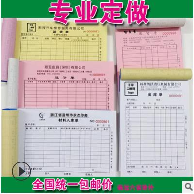 印刷送货单二联单产品销售清单三联单出库单入库单订制单据定做