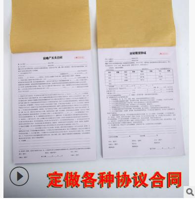 印刷房屋租赁出租协议不动产转让交易中介居间合同定做A3全国包邮